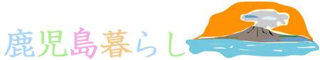 鹿児島暮らしは、鹿児島のブログです。