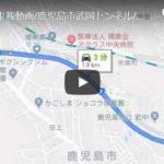 鹿児島車載動画/鹿児島市武岡トンネル