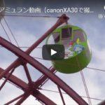 鹿児島アミュラン動画(canonXA30で撮影)